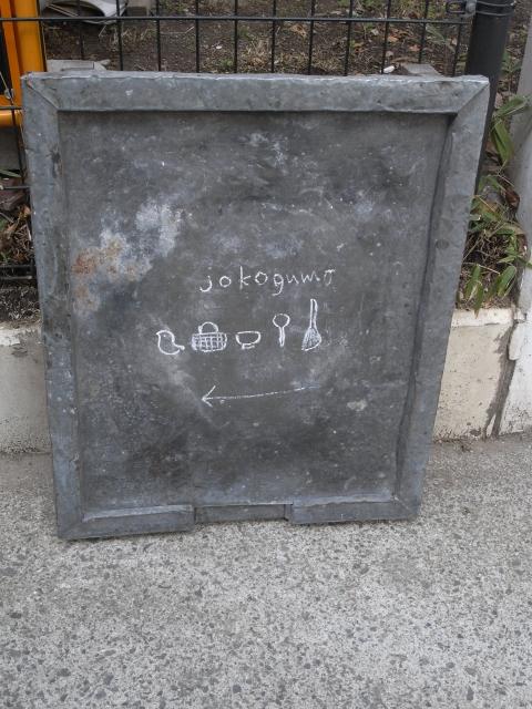 街にでてみると~東京神楽坂・吉祥寺・国立・自由が丘_e0152493_1134280.jpg