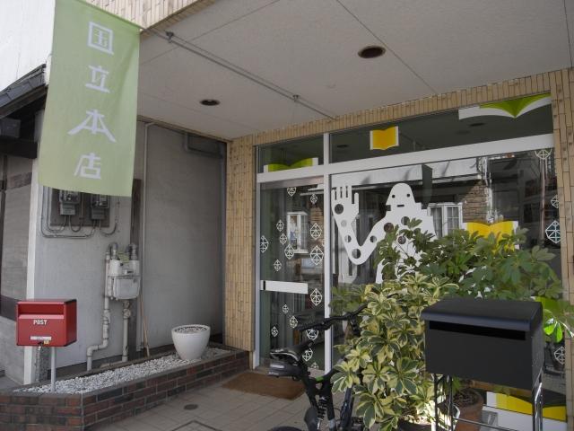 街にでてみると~東京神楽坂・吉祥寺・国立・自由が丘_e0152493_11411136.jpg