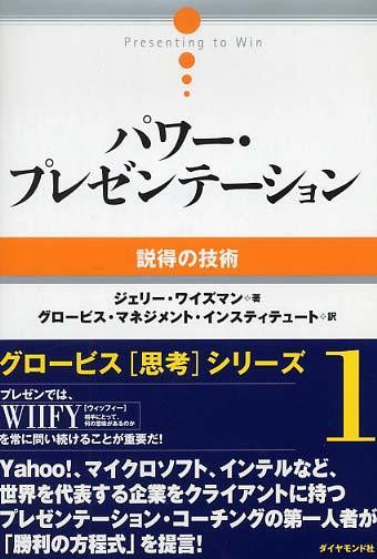 パワープレゼンテーション_b0052811_23153880.jpg