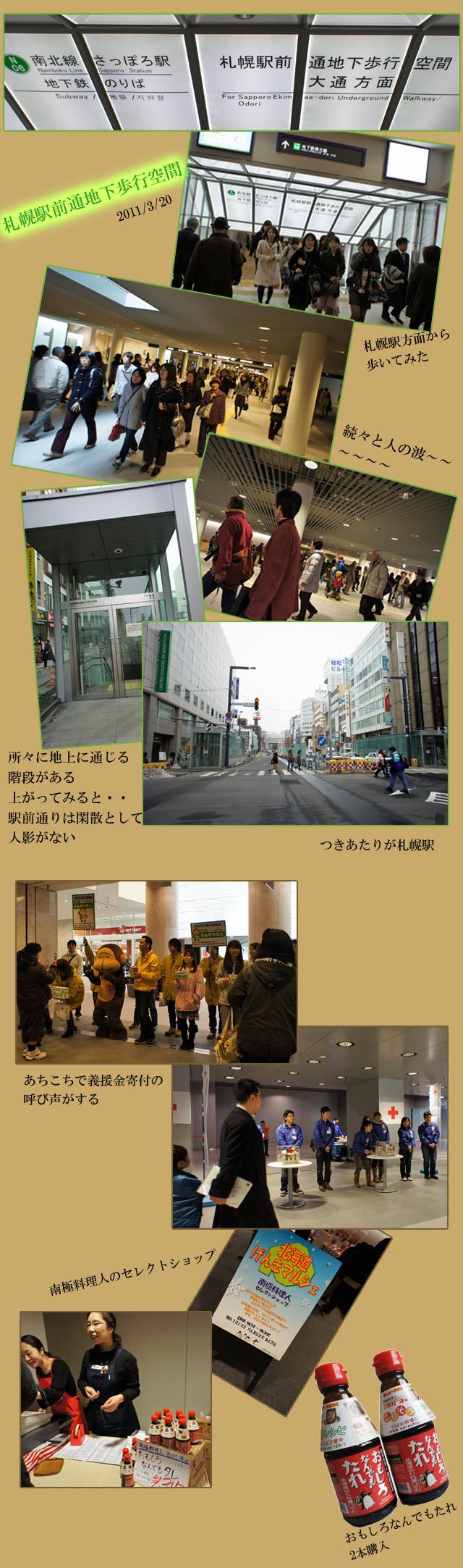 札幌駅前通地下歩行者空間_b0019313_17361266.jpg