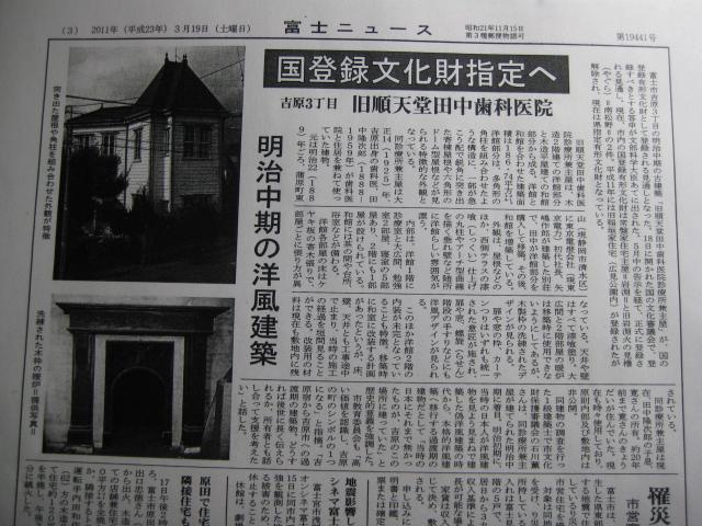 旧 順天堂田中歯科医院 国の登録文化在指定へ!!_b0093221_0251473.jpg