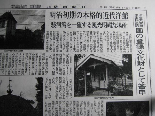 旧 順天堂田中歯科医院 国の登録文化在指定へ!!_b0093221_029119.jpg