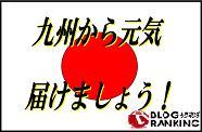 九州からも元気注入!