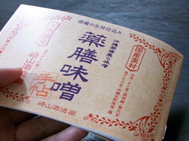 沖縄薬膳味噌パンフレット_c0191542_15552415.jpg