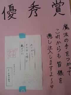 優秀賞  _f0140145_13395385.jpg