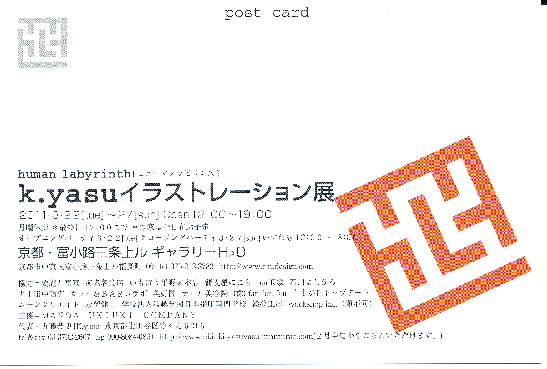 k.yasu イラストレーション展_a0160153_23502751.jpg