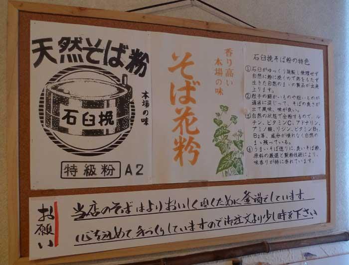 蕎麦割烹 そば茶屋 菖蒲庵  @  三田_e0024756_13472241.jpg