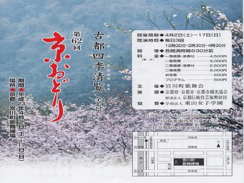 京おどり_f0201286_13262288.jpg