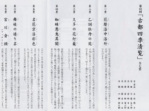 京おどり_f0201286_13263542.jpg