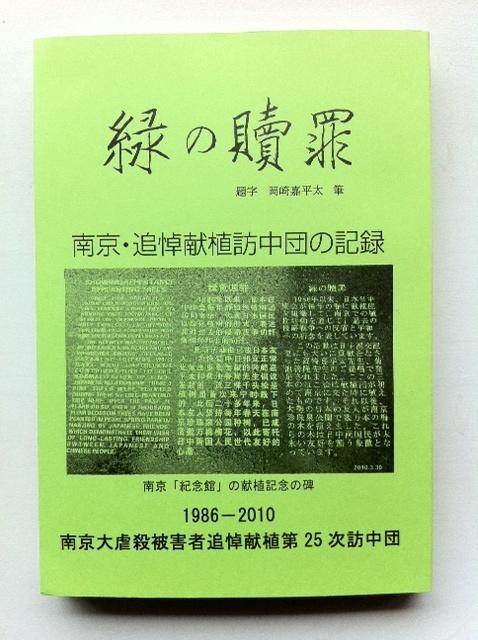 今天收到日中协会寄来的新书,连续25年到南京植树赎罪的记录。_d0027795_17423384.jpg