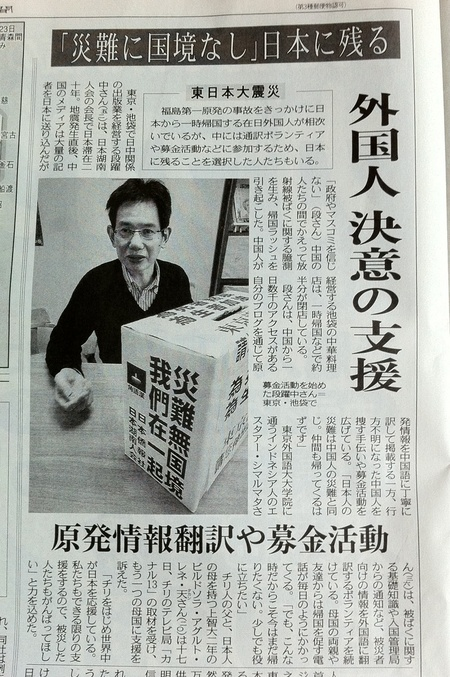 今天的东京新闻报道了日本湖南人会为支援救灾举行募捐、为中国媒体赴日采访提供翻译志愿者等_d0027795_17433810.jpg