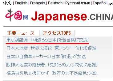 チャイナネットに掲載された昨日の漢語角大地震募金記事 アクセス1位に_d0027795_19384975.jpg
