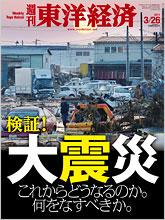お知らせ:「東洋経済」最新号に英報道レポート_c0016826_0554126.jpg