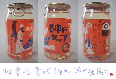 カップ酒ラベル買い_c0141944_2359273.jpg