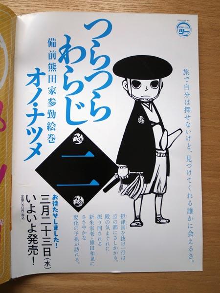 Works_magazine 『モーニング・ツー vol.44』_c0048265_1441785.jpg