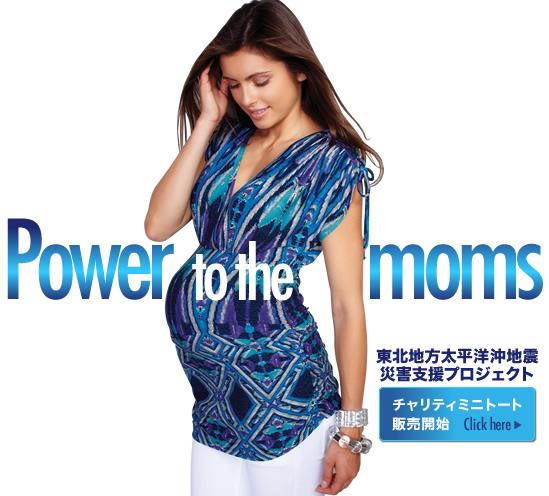 Power to the Moms! 被災地支援チャリティートート販売。_c0212972_1854731.jpg