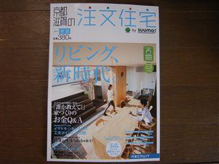 住宅雑誌_d0155273_10153245.jpg