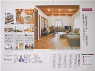 住宅雑誌_d0155273_1024751.jpg