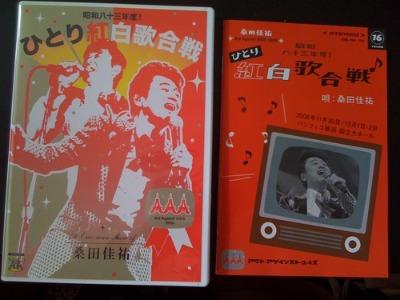 桑田佳祐「ひとり紅白歌合戦」DVDで大爆笑!_d0084478_13312319.jpg