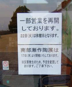 笠間、震災その後!_f0229883_056148.jpg