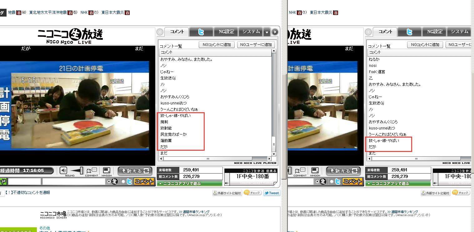 ニコニコ動画のコメント規制が酷い_d0044584_7231417.jpg