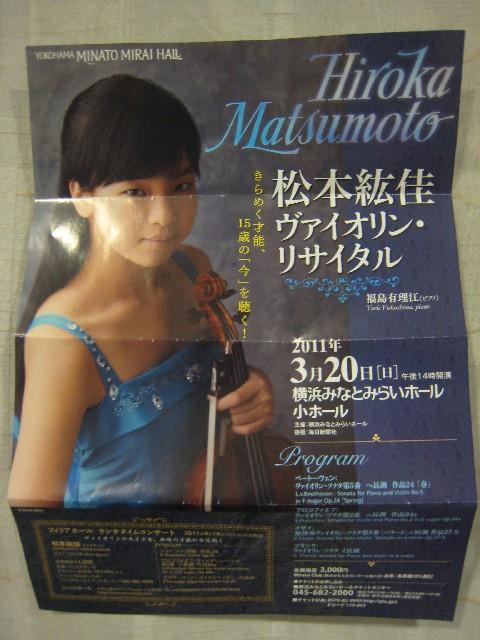 松本紘佳 ヴァイオリン・リサイタル_a0091095_193341.jpg