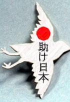 NYで開催中の日本支援イベントや活動情報のまとめサイトも登場_b0007805_13461594.jpg