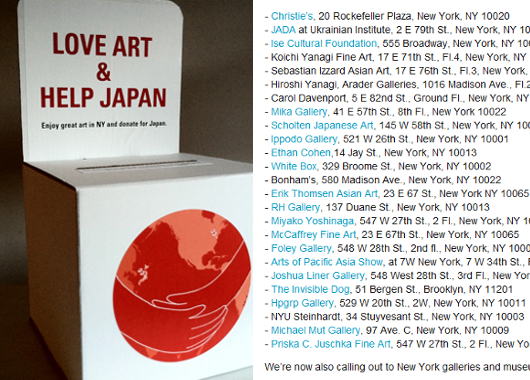 NYで開催中の日本支援イベントや活動情報のまとめサイトも登場_b0007805_1432367.jpg
