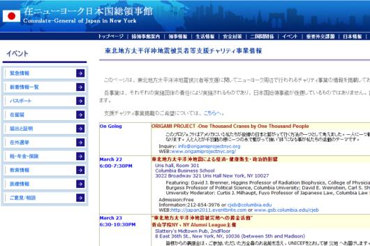 NYで開催中の日本支援イベントや活動情報のまとめサイトも登場_b0007805_21394955.jpg