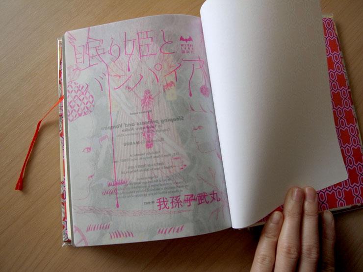 2011年3月・講談社ミステリーランド/我孫子武丸著:『眠り姫とバンパイア』挿絵_e0216816_14355548.jpg