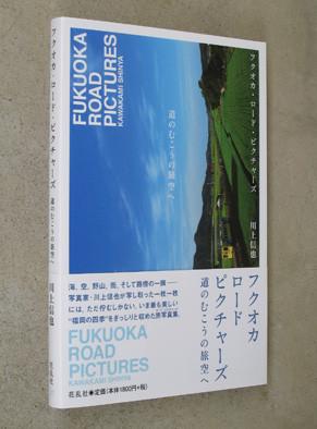 ■花乱社・第一冊目完成!_d0190217_22495081.jpg