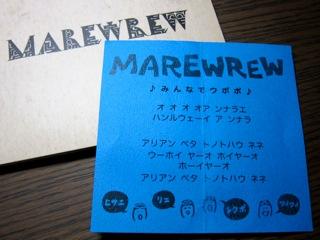 マレウレウ 〜 アイヌの蝶の子守唄(2)_d0010432_2085869.jpg