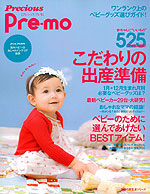 Precious Pre-mo に掲載されました。_b0156360_20585781.jpg