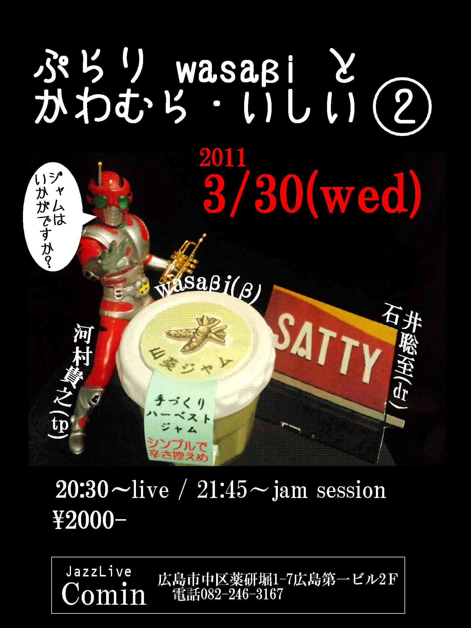 3月30日(水) ぷらりwasaβiと かわむら・いしい_b0117570_1336544.jpg