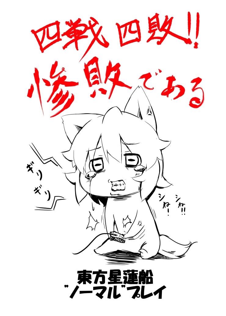 惨敗である_e0175570_1104469.jpg