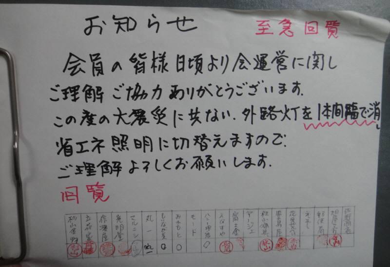 4回目の計画停電実施_f0059673_4212768.jpg