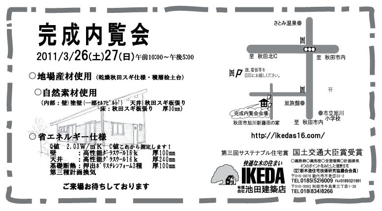 I様邸「旭川新藤田の家」 完成内覧会のご案内です。_f0150893_16104386.jpg