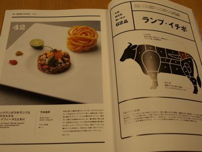お肉の本_f0232994_2175282.jpg