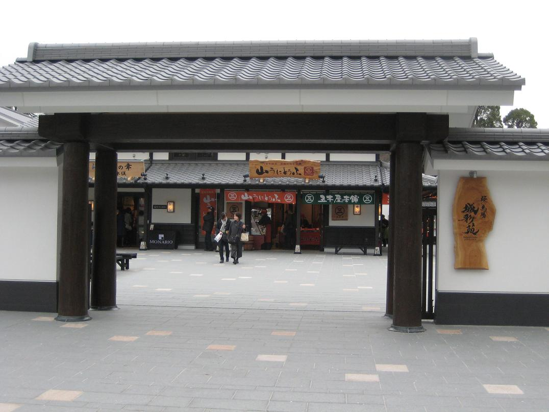 ✾✾✾桜の馬場 城彩苑✾✾✾ 熊本の新名所完成!!!_a0139595_2083254.jpg