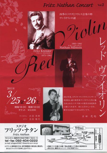 Fritz Nathan Concert  Vol.2_d0016397_15354.jpg