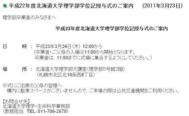 卒業式_c0025115_2002837.jpg