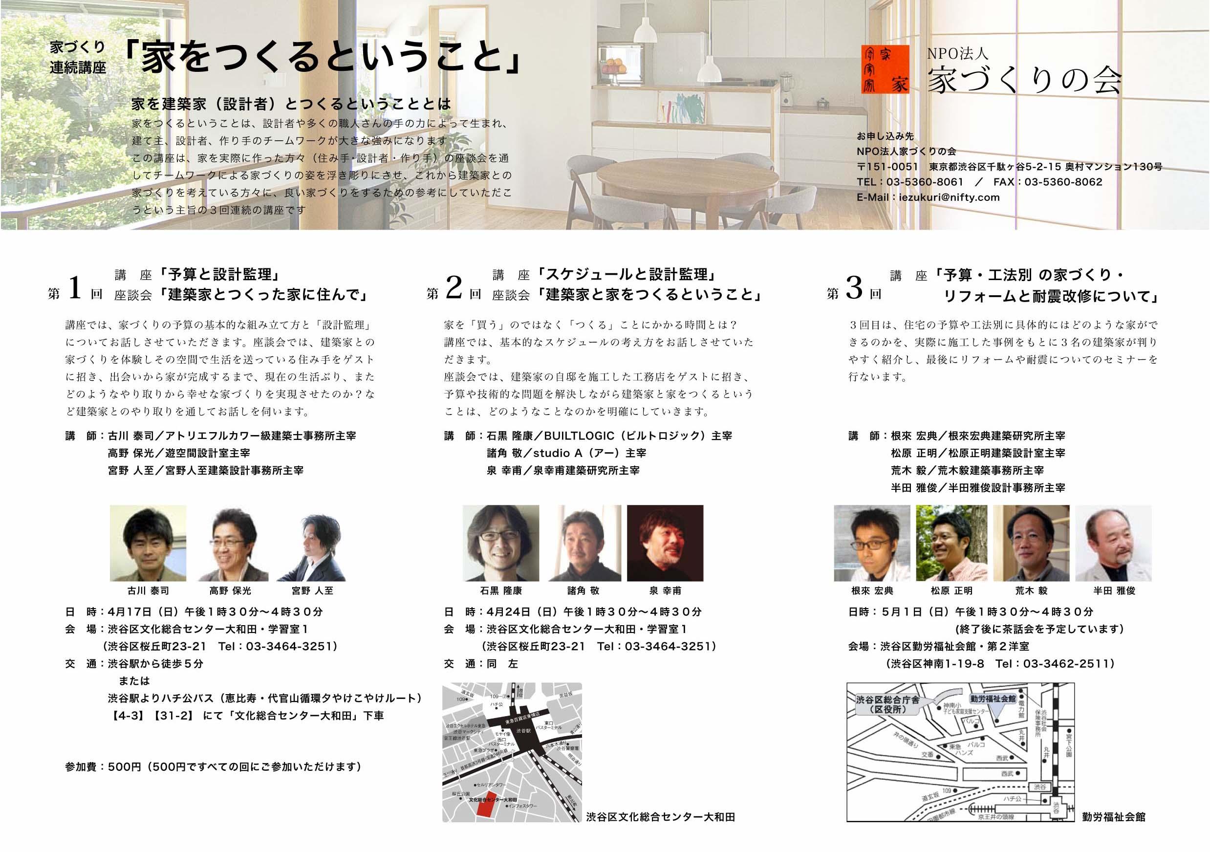 NPO家づくりの会の連続講座が4/17、4/27、5/1に開催_c0087532_5495712.jpg