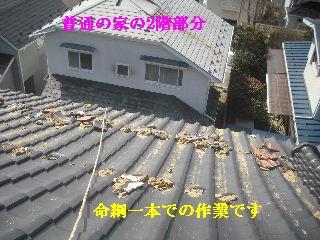 瓦屋根・・緊急工事_f0031037_2003320.jpg