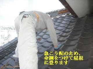 瓦屋根・・緊急工事_f0031037_200594.jpg