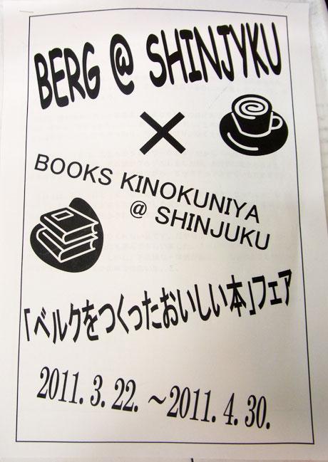 紀伊国屋書店新宿本店さんで、本日から「ベルクをつくったおいしい本」フェアが始まりました!_c0069047_1314768.jpg