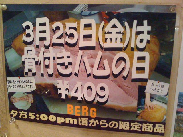 美味しい笑顔が見たい企画♪明日の骨つきモモ肉ハムの日は16時からスタートします!ご来店おまちしておりまーーす! #BERGjp_c0069047_19104720.jpg