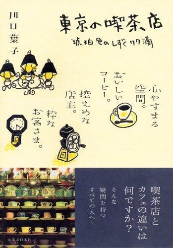 東京カフェマニアの川口葉子さんの新刊『東京の喫茶店』にベルクが紹介されました♪_c0069047_231234100.jpg