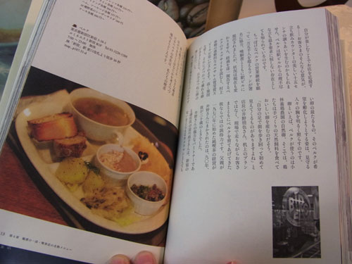 東京カフェマニアの川口葉子さんの新刊『東京の喫茶店』にベルクが紹介されました♪_c0069047_23125987.jpg