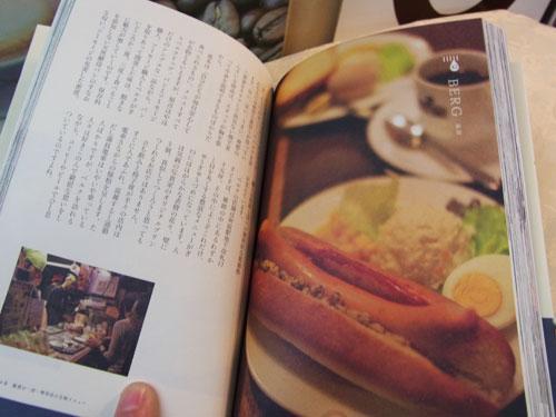 東京カフェマニアの川口葉子さんの新刊『東京の喫茶店』にベルクが紹介されました♪_c0069047_23131470.jpg