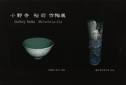 彩花便り_e0109554_10504777.jpg